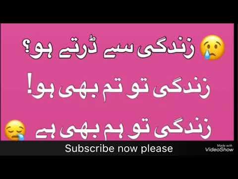 Zindagi sai dartai ho Nazam ! Urdu Nazam   Nazam