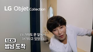 LG Objet Collection - 세리하우스 비대…