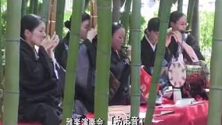 竹林に響く雅楽の音 美杜里乃舎 愉会 第15回