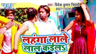 आ गया Vivek Tripathi का सबसे हिट गाना - Lahanga Lale Lal Kaila - Bhojpuri Hit Song 2019