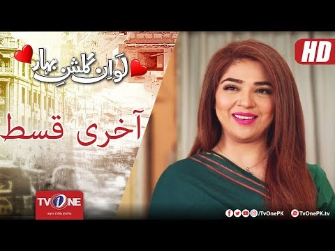 Love In Gulshan E Bihar | Last Episode | TV One Drama | 14 March 2018