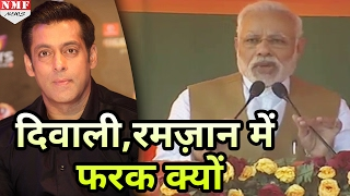 जातिवाद पर Modi का बड़ा हमला, कहा Ramjan में बिजली आती है तो Diwali में भी दें