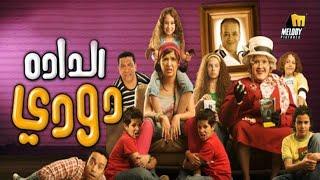 El Dada Doody Movie / فيلم الداده دودي