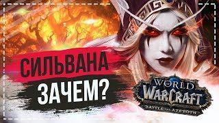 ЛИКИ ВОЙНЫ - СИЛЬВАНА КАК ТЫ МОГЛА? / Battle for Azeroth WoW