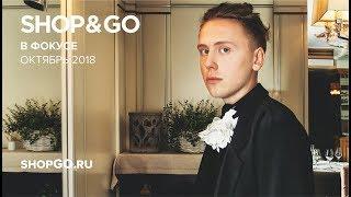 SHOP&GO В Фокусе Октябрь 2018 Вадим Тишина
