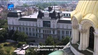 The History of Sofia, Bulgaria