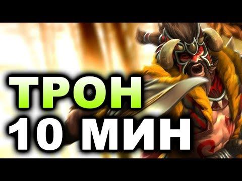 видео: dota 2 turbo. СЛОМАЛ ТРОН ЗА 10 МИНУТ - БИСТМАСТЕР 7.08