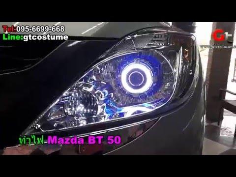 แต่งรถ Mazda BT 50 แต่งไฟ Projector Xenon Tel. 095-669966-8 // 096-550-5504