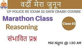 Class 03 | # UP Police Re-exam | Marathon Class | Reasoning | by Anil Sir