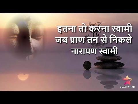 Itna to Karna Swami jab Praan tan se Nikle Narayan Swami Bhajan - Gujarati Mi