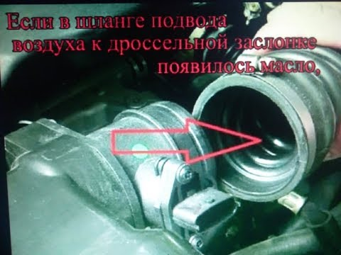 Если в шланге подвода воздуха к дроссельной заслонке появилось масло