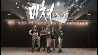 4MINUTE(포미닛)__Crazy (미쳐)DANCE COVER BY HappinessHK
