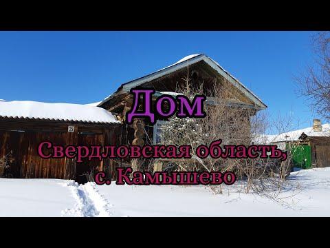Дом! с. Камышево Свердловская область.