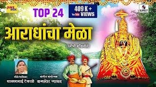 Top 24 Aradhyancha Mela - Aradhi Devi Bhaktigeet - Sumeet Music