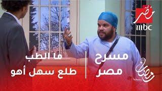 مسرح مصر -ما الطب طلع سهل أهو .. شاهد محمد عبدالرحمن وعلي ربيع في مشهد كوميدي