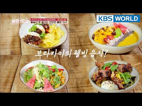 You must eat this!! This is the well-being meal in Boracay!!   [Battle Trip/2018.04.22]
