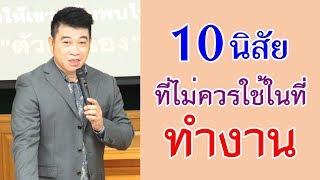"""10 นิสัย """"ที่ไม่ควรใช้ในที่ทำงาน"""" I จตุพล ชมภูนิช I Supershane Thailand"""