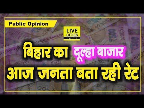 Bihar में किस भाव से बिक रहे  शादी के लिए दूल्हे, लोगों से जानिए | Live Cities Public Opinion