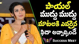 Payal Rajput Lovely Speech || Disco Raja Movie Success Meet || Ravi Teja