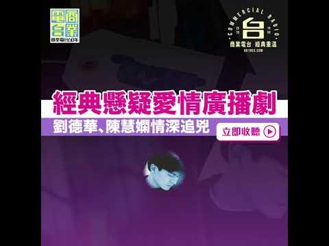 【免費重溫】懸疑愛情廣播劇《我心不死》  劉德華、陳慧嫻情深追兇