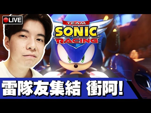 【超音鼠孖車 Team Sonic Racing】睇野已經係慢動作😲專家級無難度 #2 📅 22-05-2019