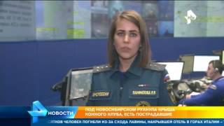 Конный клуб обрушился под Новосибирском