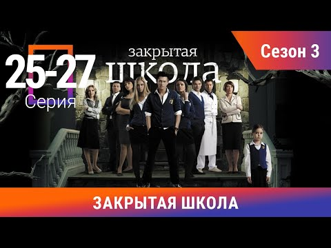 Закрытая Школа. Все серии с 25 по 27. 3 Сезон. Мистический Сериал