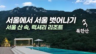 서울 유일의 5성급 리조트 - 파라스파라 서울(87평 …