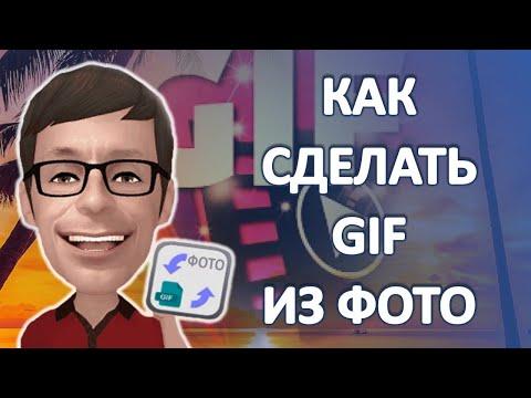 Как сделать GIF анимацию из фото. GIF анимация 9 мая