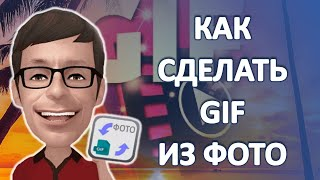 Как сделать GIF анимацию из фото. GIF анимация 9 мая(http://www.youtube.com/watch?v=7tzflcrdPN8 Как сделать GIF анимацию из фото. GIF анимация 9 мая Видео Заставки: http://goo.gl/Em8OUU Мой Twitter:..., 2014-05-07T06:06:30.000Z)