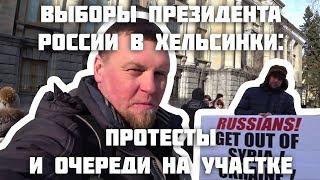 Выборы президента России в Хельсинки: протесты и очереди на участке [Выборы-2018]