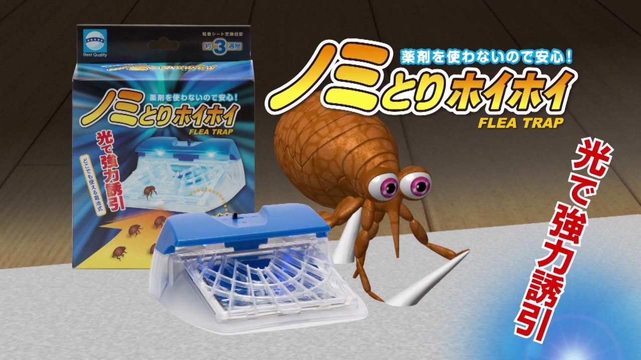 Image result for アース・ペット 電子ノミとりホイホイ