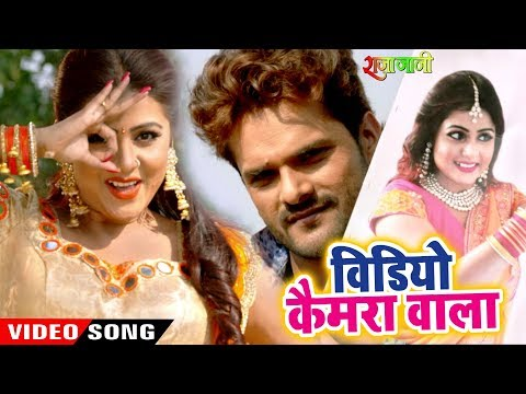 Khesari Lal, Priyanka Singh (2018) NEW सुपरहिट गाना - Video Camera Wala - Bhojpuri Movie Song 2018