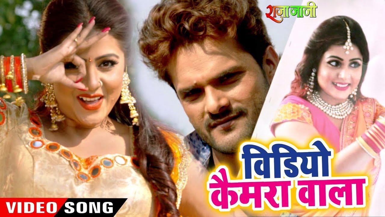 Download Khesari Lal, Priyanka Singh (2018) NEW सुपरहिट गाना - Video Camera Wala - Bhojpuri Movie Song 2018
