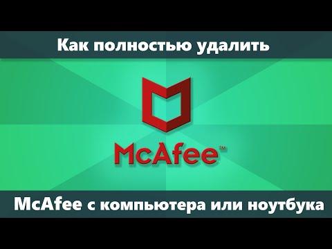 Как удалить McAfee полностью в WIndows 10, 8.1 и Windows 7