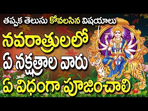 నవరాత్రులలో ఏ నక్షత్రాల వారు  ఏ విధంగా పూజించాలి | Navaratri Pooja Vidhanam | Devi Navaratrulu |
