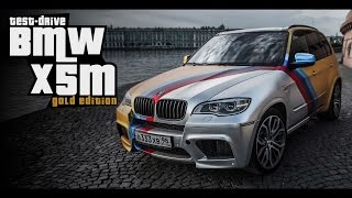 Тест-драйв от Давидыча. BMW X5M Gold Edition