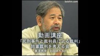 【陪審裁判を考える会】死刑事件と裁判員による裁判(新倉修)2008.5.30
