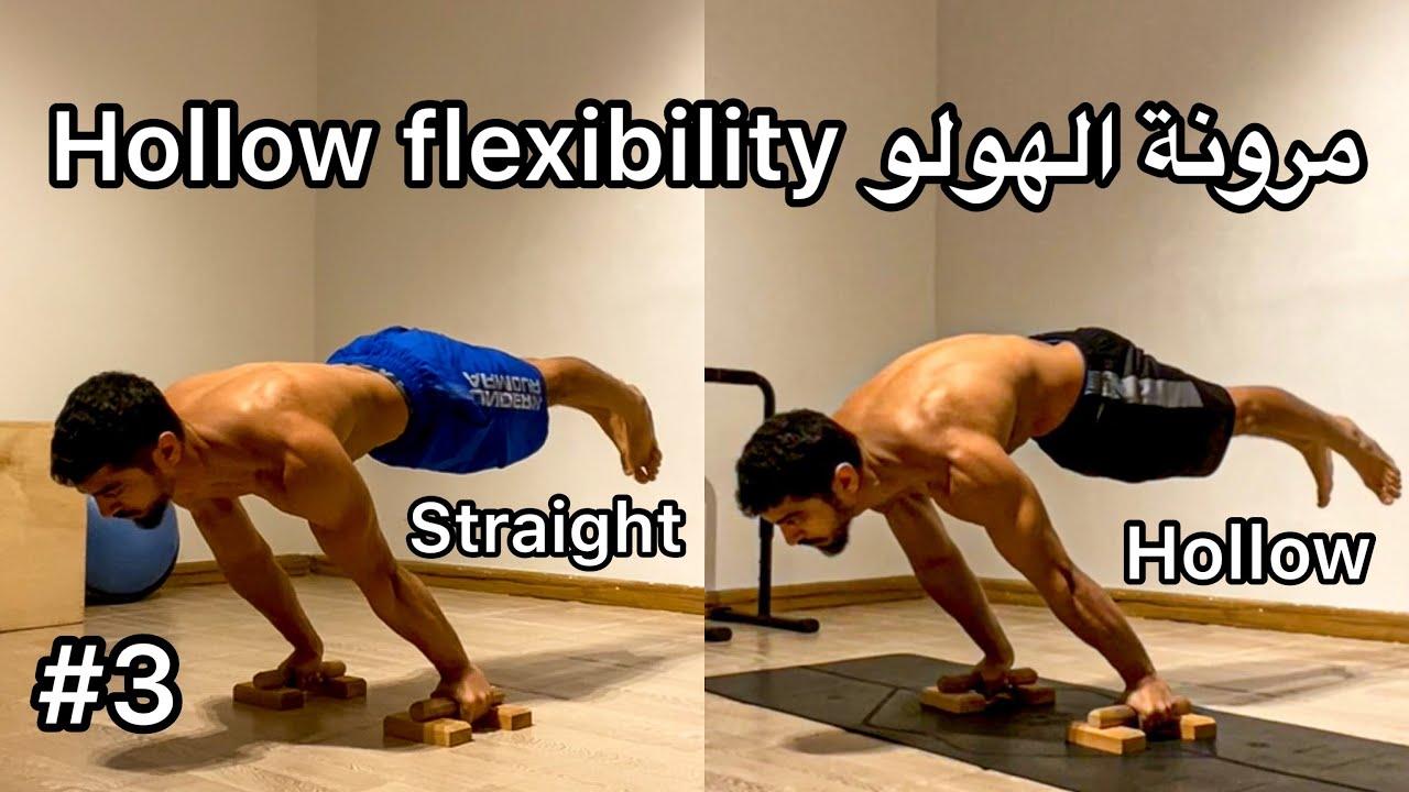 المرونة في رياضة الكاليسثينكس الحلقة الثالثة #3 Calisthenics flexibility & mobility