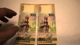 видео Новая купюра - 100 рублей 2015 года Крым и Севастополь