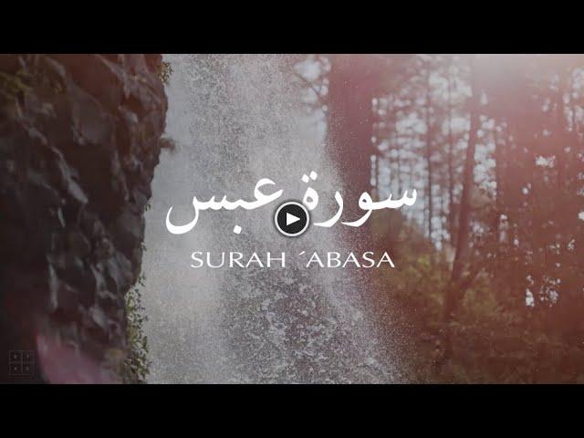 Surah Abasa - Omar Hisham