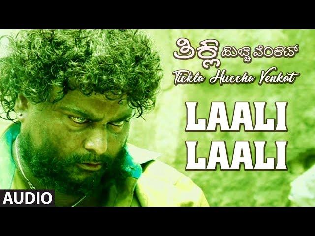 Laali Laali Song | Tickla Huccha Venkat Kannada Movie Songs | Huccha Venkat,Shylasri | Kannada Songs