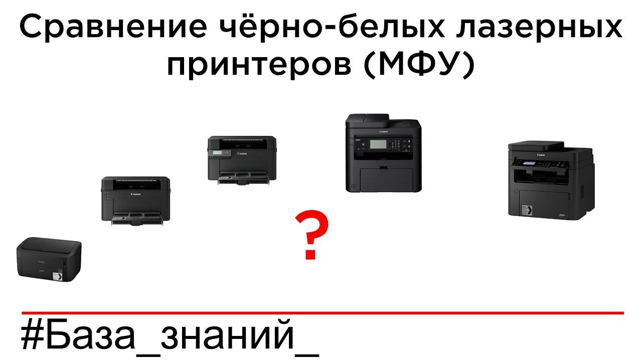 Сравнение чёрно-белых лазерных <b>принтеров Canon</b> - YouTube