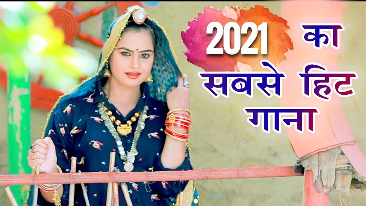 2021 का सबसे हिट गाना Ajay Mann Princy Laur ,Jaji King   Haryanvi Song Latest New Haryanvi Song 2021