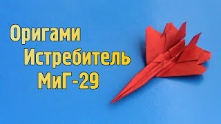 Как сделать самолет-истребитель МиГ-29 из бумаги своими руками (Оригами)(Как сделать оригами самолет истребитель МиГ-29 из бумаги своими руками — видеоурок (мастер-класс). Чтобы..., 2015-11-22T20:37:08.000Z)