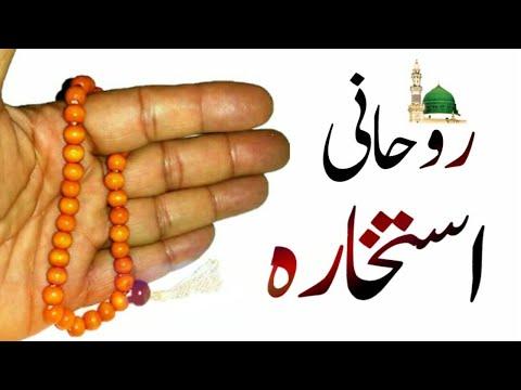Ruhani istkhara | |   (Powerful Qadri Amal )