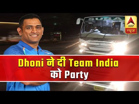 MS Dhoni Throws Party For Team India At His Ranchi Farm House | ABP News