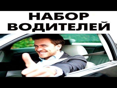 Как заработать водителем. Работа водителем. Работа в такси, станьте водителем. Вакансия водитель