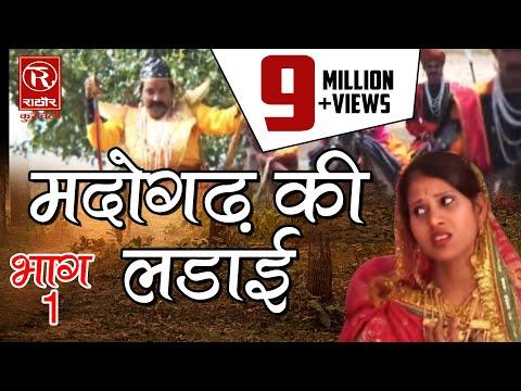 Madogad Ki Ladaie 1 ||मदोगड़ की लड़ाई Bap Ka Badla भाग1| Kissa new rathor cassett 2017 |Dehati Kissa