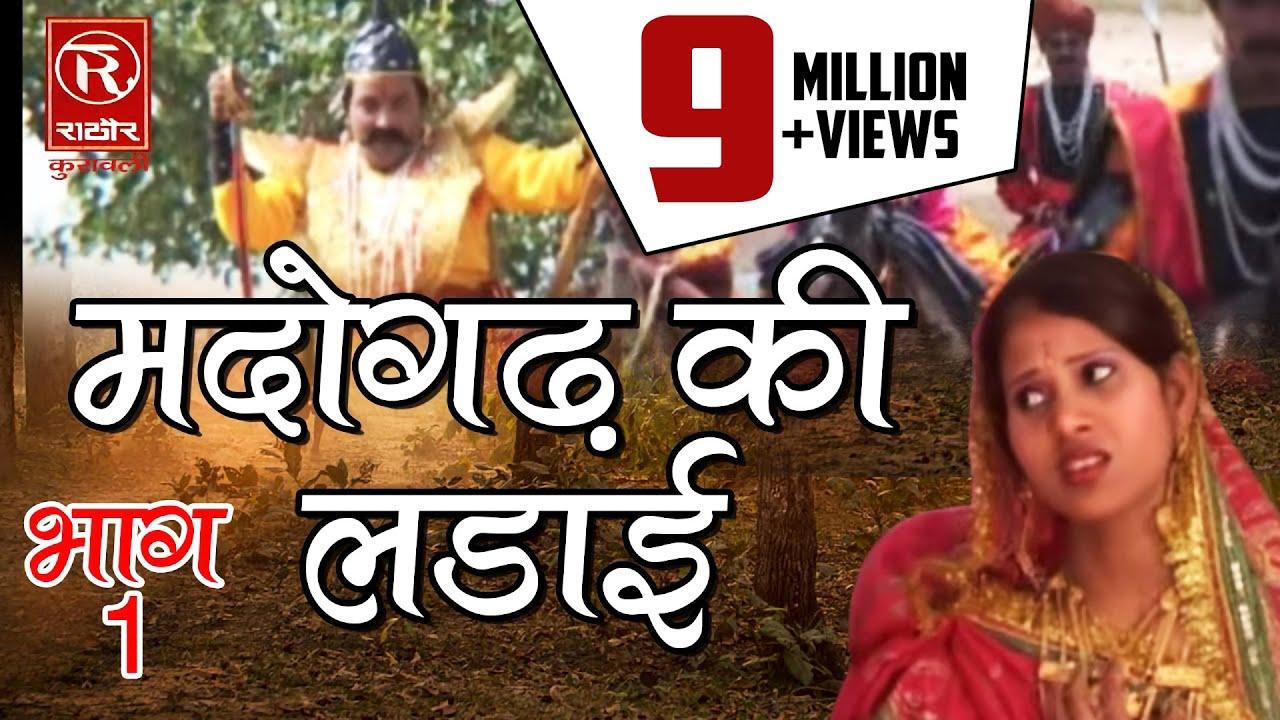 Madogad Ki Ladaie 1   मदोगड़ की लड़ाई Bap Ka Badla भाग1  Kissa new rathor  cassett 2017  Dehati Kissa